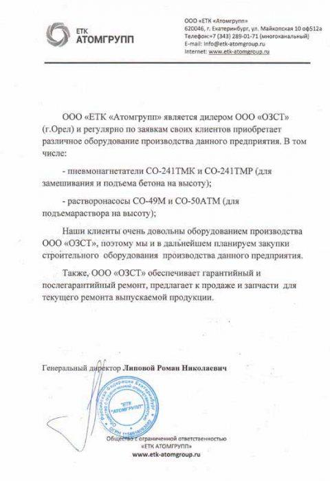 ozst.ru_atmgr_ekb