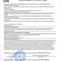 Сертификат ЕАС РМ-200