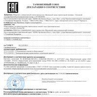 Сертификат ЕАС СО-49М, СО-50АТМ