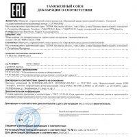 Сертификат ЕАС пневмонагнетатель СО-241