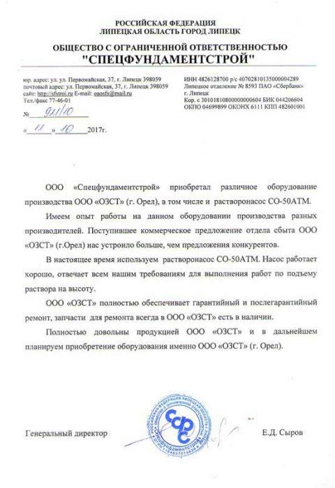 ozst.ru_sfs