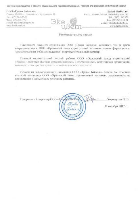 ozst.ru_travi_baikala